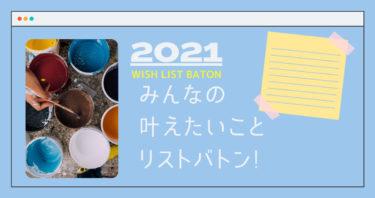 【2021年】みんなの叶えたいことリストバトン。【12人】