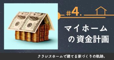 ♯4.マイホームの資金計画。