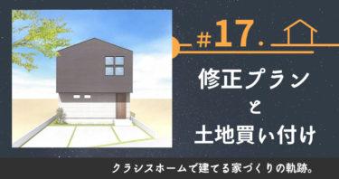 #17.修正プランと土地買い付け。