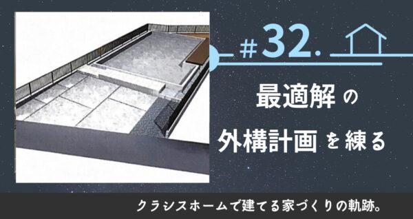 #32.最適解の外構計画を練る。