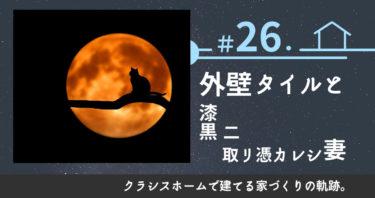 #26.外壁タイルと漆黒ニ取リ憑カレシ妻。
