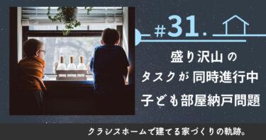 #31.盛り沢山のタスクが同時進行中。子ども部屋納戸問題。