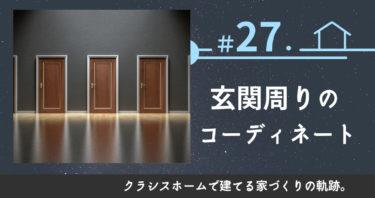 #27.玄関周りのコーディネート。