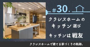 #30.【クラシスホームのキッチン選び】キッチンは戦友。