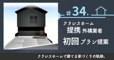 #34.【クラシスホーム提携外構業者】初回プラン提案。
