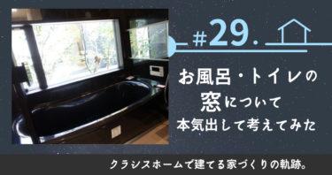 #29.お風呂・トイレの窓について本気出して考えてみた。