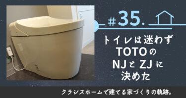 #35.トイレは迷わずTOTOのNJとZJに決めた。