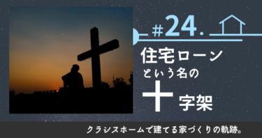 #24.住宅ローンという名の十字架。