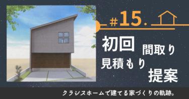 #15.【クラシスホーム】初回間取り・見積もり提案。