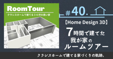 #40.【HomeDesign3D】7時間で建てた我が家のルームツアー。