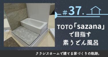#37.TOTO「sazana」で目指す素うどん風呂。
