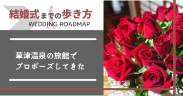 草津温泉の旅館でプロポーズしてきた。