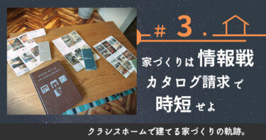 #3.家づくりは情報戦。カタログ請求で時短せよ。