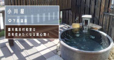 下呂温泉「小川屋」の露天風呂付和室は百年住みたくなる居心地。
