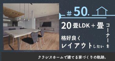 #50.横長20畳LDK+畳コーナーを格好よくレイアウトしたい。
