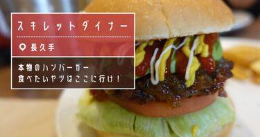 本物のハンバーガー食べたいヤツは長久手のスキレットダイナーに行け!
