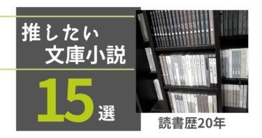 【読書歴20年】推したい文庫小説15選。【本気のおすすめ】