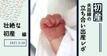 妻の勇姿に惚れ直した!夫目線の立ち合い出産レポ。壮絶な初産編。
