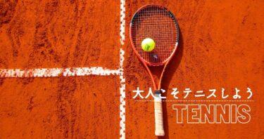 大人こそテニスをはじめるべき3つの理由。