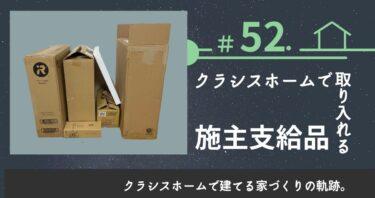 #52.クラシスホームで取り入れる施主支給品。