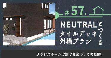 #57.ニュートラルとつくるタイルデッキ外構が過去最高の出来。