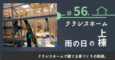 #56.雨予報で決行したクラシスホームの上棟。【タイムラプス有り】