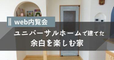 【web内覧会】ユニバーサルホームで建てた妹夫婦の家が超よかった。
